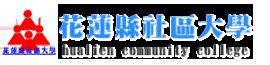花蓮社區大學